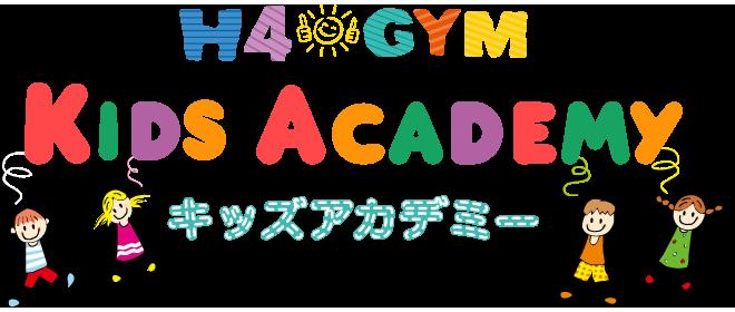 キッズアカデミー H4GYM LIDS ACADEMY