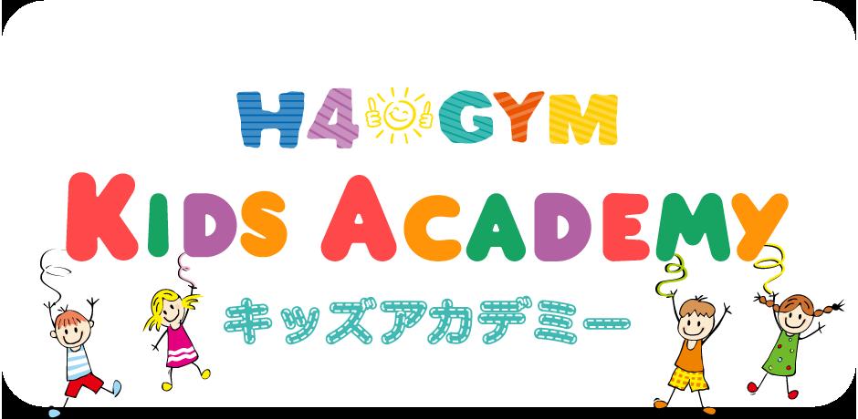 H4GYM KIDS ACADEMY / キッズアカデミー